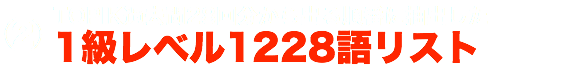 1級レベル1228語リスト