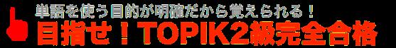 目指せ!TOPIK2級完全合格