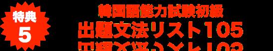 1日15分で貴方の韓国語をぐんぐん伸ばす!~通訳だから知っている韓国語脳のしくみを大公開~【元サムスン技術通訳が教える韓国語光速インストール学習法】