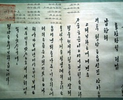 Korea_National_Hangeul_Museum_05